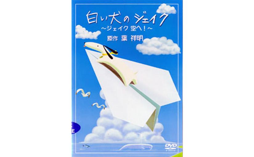 「白い犬のジェイク ~ジェイク 空へ!~」原作:葉祥明