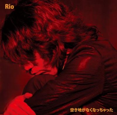 Rio「空き地がなくなっちゃった」