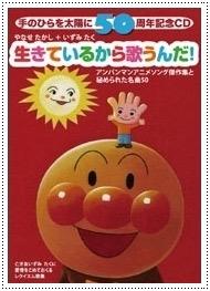 手のひらを太陽に50周年記念CD「生きているから歌うんだ!」