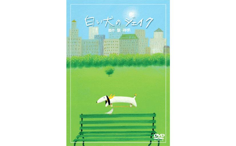「白い犬のジェイク」原作:葉祥明