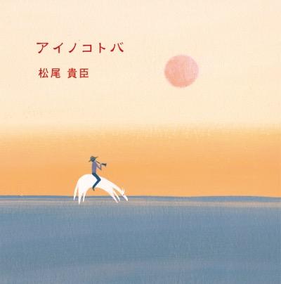 松尾貴臣「アイノコトバ」