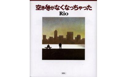 Rio詩集「空き地がなくなっちゃった」