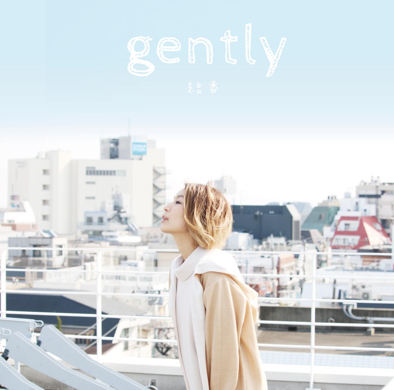 結香「gently」