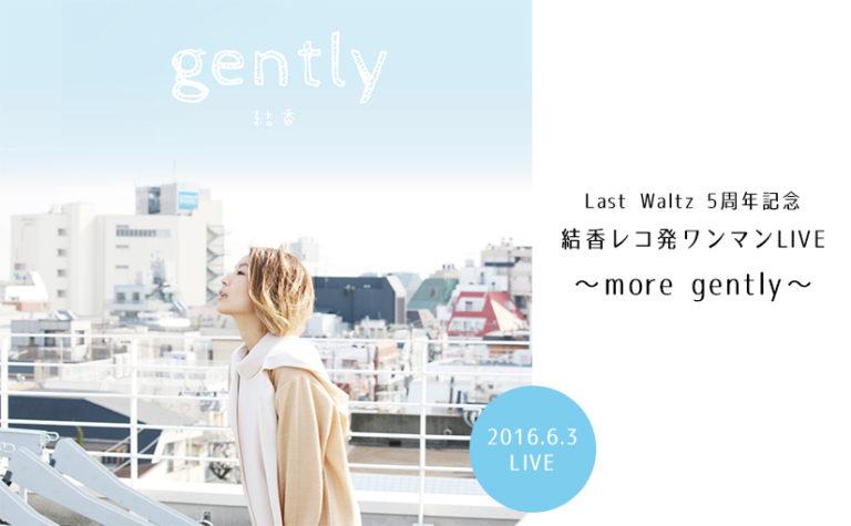 結香レコ発ワンマンLIVE~more gently~