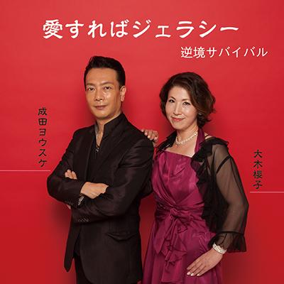 成田ヨウスケ・大木櫻子「愛すればジェラシー」