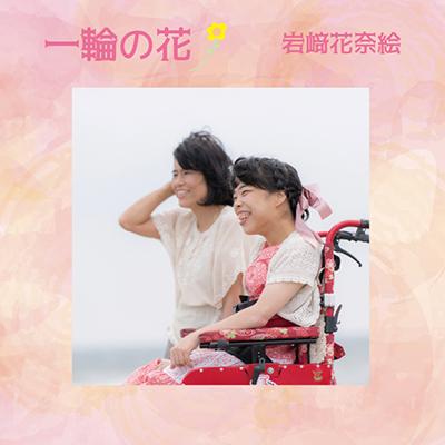 岩﨑花奈絵「一輪の花」